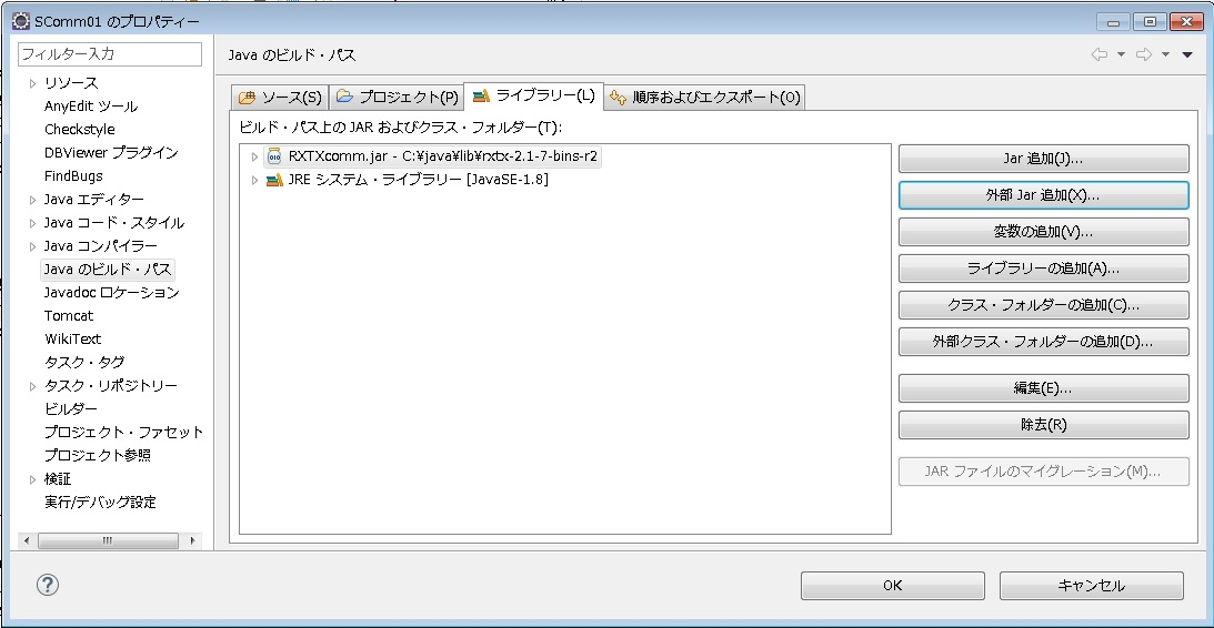 Javaでシリアル通信を使ってみよう