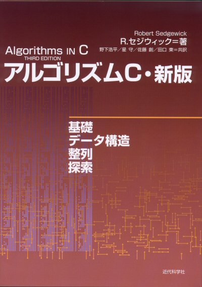 robert sedgewick algorithms in java pdf free download